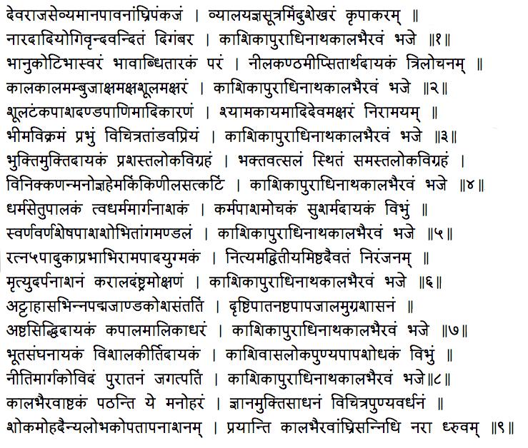 Kaal Bhairava Ashtaka