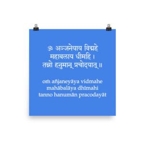 poster with Hauman gayatri mantra Om anjaneyaya vidmahe mahabalaya dhimahi tanno hanuman pracodayat in sanskrit and transliteration with latin characters