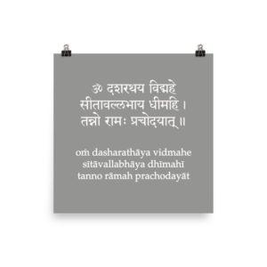 poster with Rama gayatri mantra Om dasarathaya vidmahe sitavallabhaya dhimahi tanno ramah pracodayat in sanskrit and transliteration with latin characters